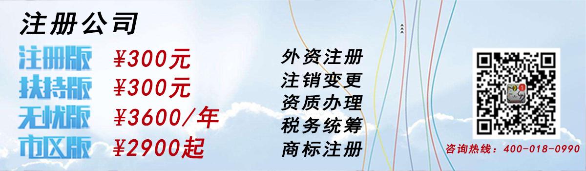 上海自贸区公司注册条件