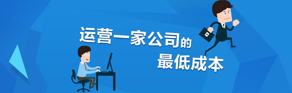 上海自贸区公司注册费用