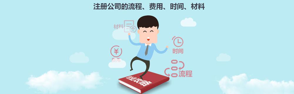 上海自贸区公司注册流程