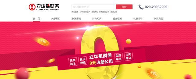 浅析广州注册公司资本增减条件和流程