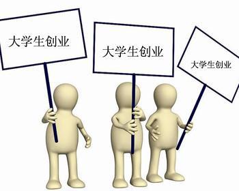 大学生自主创业需要什么条件?