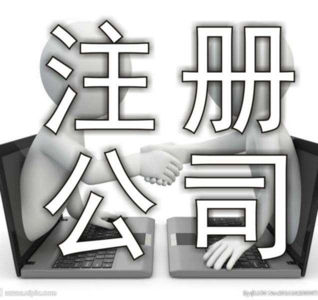 在广州注册分公司需要知道这些才行