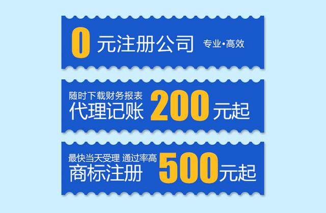 2018南沙注册公司,南沙代理记账报税-福昌会计-1号财税-续集