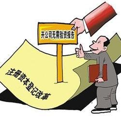 注册资本改为认缴制,不需要验资报告