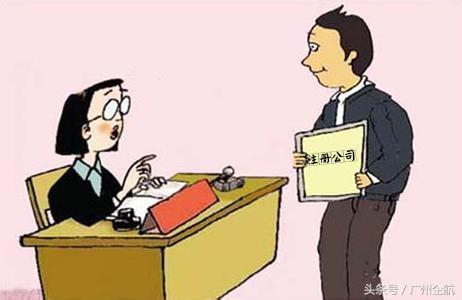 注册公司有无年龄限制?