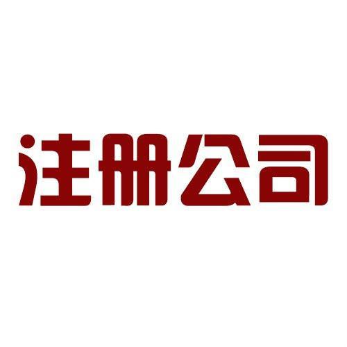 广州注册公司是过完年再注册好还是现在注册比较好呢