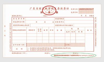 国家税务总局公布重大税收违法后果