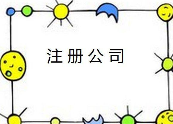 广州中外合资公司如何注册