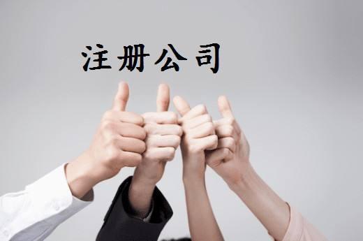 在广州注册文化传播公司有哪些限制条件