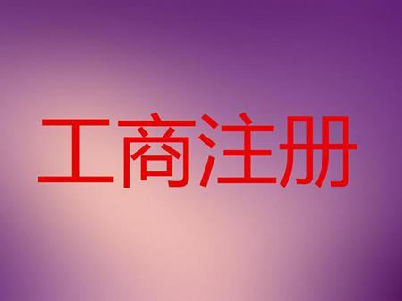 深圳宝安工商注册公司被驳回是什么原因?
