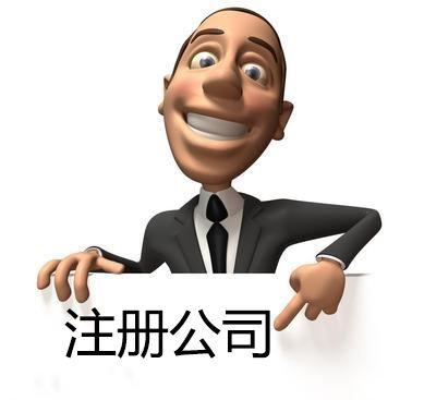 2018广州公司注册需要提交的资料