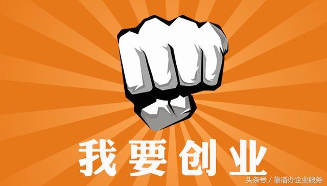 北京公司注册 北京注册公司需要什么资料