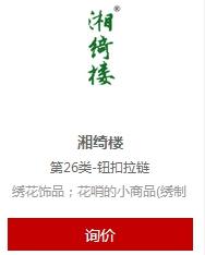 湘绮楼商标转让.jpg