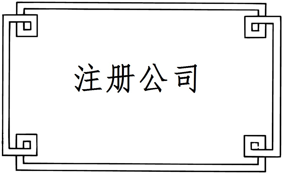 公司注册流程-上海公司注册流程